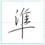 少し崩してみよう 行書 準[jun] Kanji semi-cursive 1/2