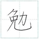 漢字を書こう 楷書 勉[ben] Kanji regular script