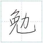 少し崩してみよう 行書 勉[ben] Kanji semi-cursive