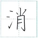 漢字を書こう 楷書 消[shou] Kanji regular script