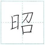 漢字を書こう 楷書 昭[shou] Kanji regular script