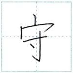漢字を書こう 楷書 守[shu] Kanji regular script