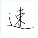 少し崩してみよう 行書 速[soku] Kanji semi-cursive