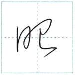 草書にチャレンジ 昭[shou] Kanji cursive script