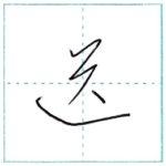 草書にチャレンジ 送[sou] Kanji cursive script