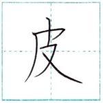 漢字を書こう 楷書 皮[hi] Kanji regular script
