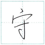 少し崩してみよう 行書 守[shu] Kanji semi-cursive