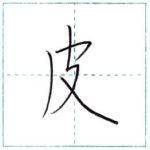 少し崩してみよう 行書 皮[hi] Kanji semi-cursive