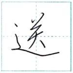 少し崩してみよう 行書 送[sou] Kanji semi-cursive