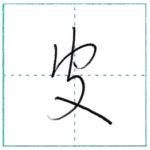 草書にチャレンジ 皮[hi] Kanji cursive script