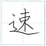 漢字を書こう 楷書 速[soku] Kanji regular script