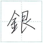 少し崩してみよう 行書 銀[gin] Kanji semi-cursive