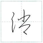 草書にチャレンジ 消[shou] Kanji cursive script