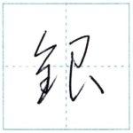 草書にチャレンジ 銀[gin] Kanji cursive script