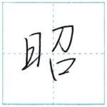 少し崩してみよう 行書 昭[shou] Kanji semi-cursive