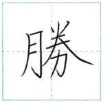 漢字を書こう 楷書 勝[shou] Kanji regular script
