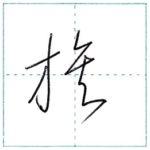草書にチャレンジ 族[zoku] Kanji cursive script