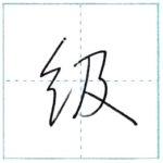 少し崩してみよう 行書 級[kyuu] Kanji semi-cursive 2/2