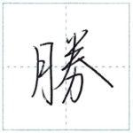 少し崩してみよう 行書 勝[shou] Kanji semi-cursive