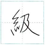 少し崩してみよう 行書 級[kyuu] Kanji semi-cursive 1/2