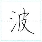 漢字を書こう 楷書 波[ha] Kanji regular script