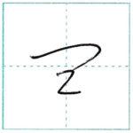 草書にチャレンジ 皿[sara] Kanji cursive script