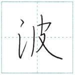 少し崩してみよう 行書 波[ha] Kanji semi-cursive