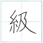 漢字を書こう 楷書 級[kyuu] Kanji regular script