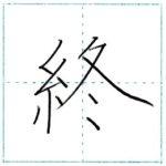 漢字を書こう 楷書 終[shuu] Kanji regular script