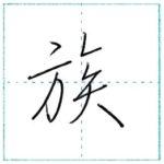 少し崩してみよう 行書 族[zoku] Kanji semi-cursive