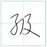 草書にチャレンジ 級[kyuu] Kanji cursive script