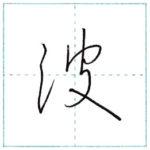 草書にチャレンジ 波[ha] Kanji cursive script