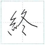 少し崩してみよう 行書 終[shuu] Kanji semi-cursive 1/2