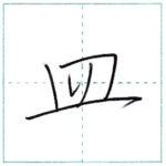 少し崩してみよう 行書 皿[sara] Kanji semi-cursive