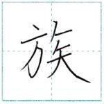 漢字を書こう 楷書 族[zoku] Kanji regular script