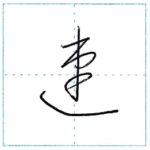 草書にチャレンジ 速[soku] Kanji cursive script