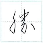 草書にチャレンジ 勝[shou] Kanji cursive script