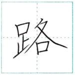漢字を書こう 楷書 路[ro] Kanji regular script