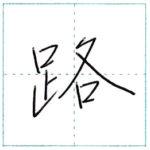 少し崩してみよう 行書 路[ro] Kanji semi-cursive