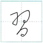 草書にチャレンジ 習[shuu] Kanji cursive script