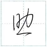 草書にチャレンジ 助[jo] Kanji cursive script