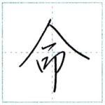 少し崩してみよう 行書 命[mei] Kanji semi-cursive