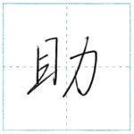 少し崩してみよう 行書 助[jo] Kanji semi-cursive