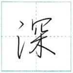 少し崩してみよう 行書 深[shin] Kanji semi-cursive