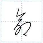 草書にチャレンジ 命[mei] Kanji cursive script