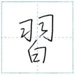 少し崩してみよう 行書 習[shuu] Kanji semi-cursive