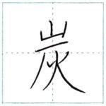 漢字を書こう 楷書 炭[tan] Kanji regular script