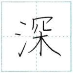 漢字を書こう 楷書 深[shin] Kanji regular script