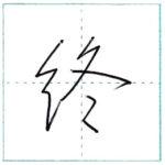 少し崩してみよう 行書 終[shuu] Kanji semi-cursive 2/2