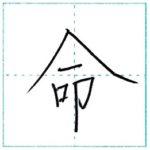 漢字を書こう 楷書 命[mei] Kanji regular script